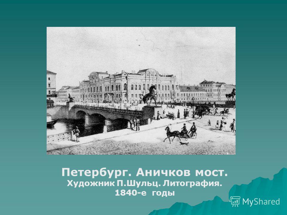 Петербург. Аничков мост. Художник П.Шульц. Литография. 1840-е годы