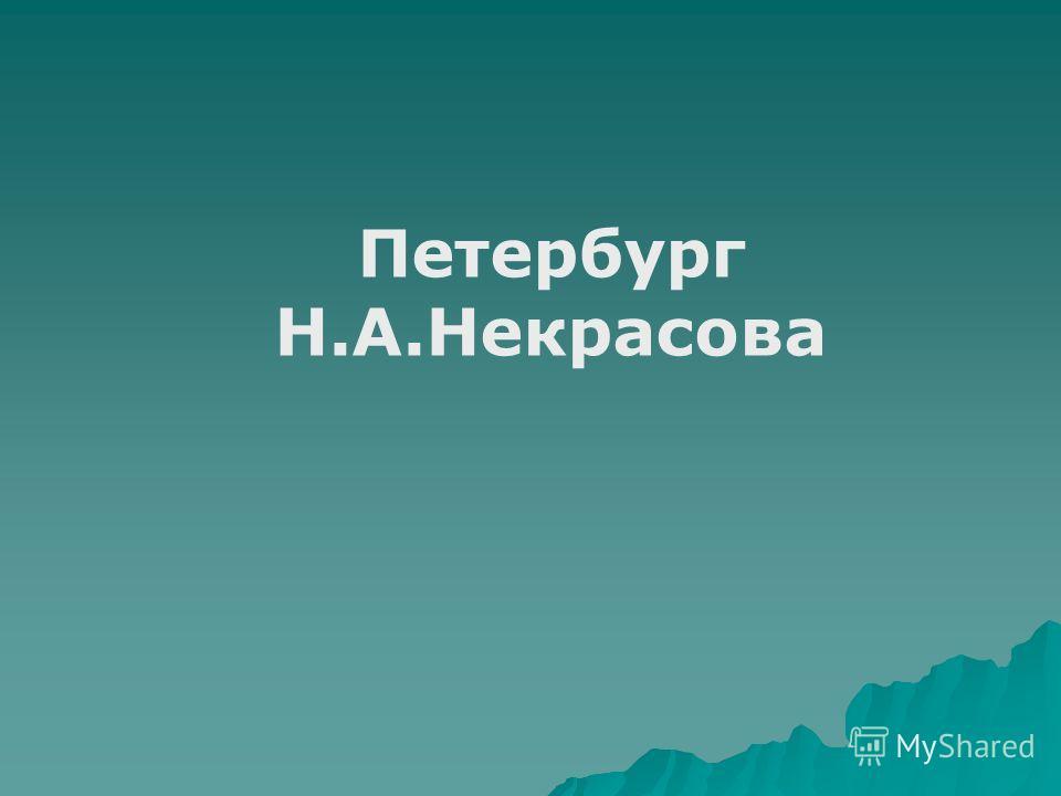 Петербург Н.А.Некрасова
