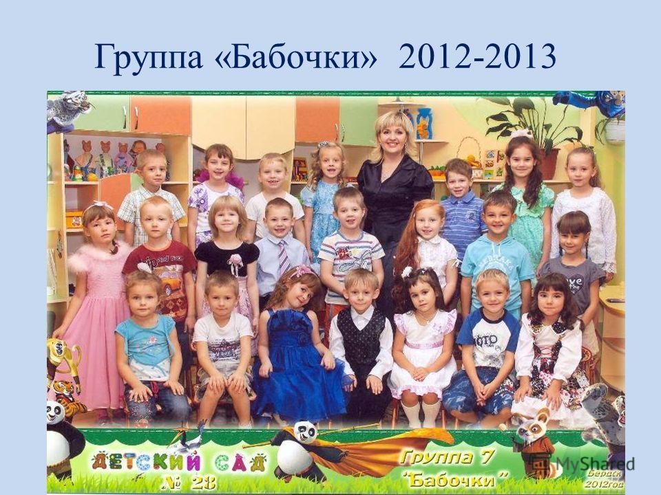 Группа «Бабочки» 2012-2013