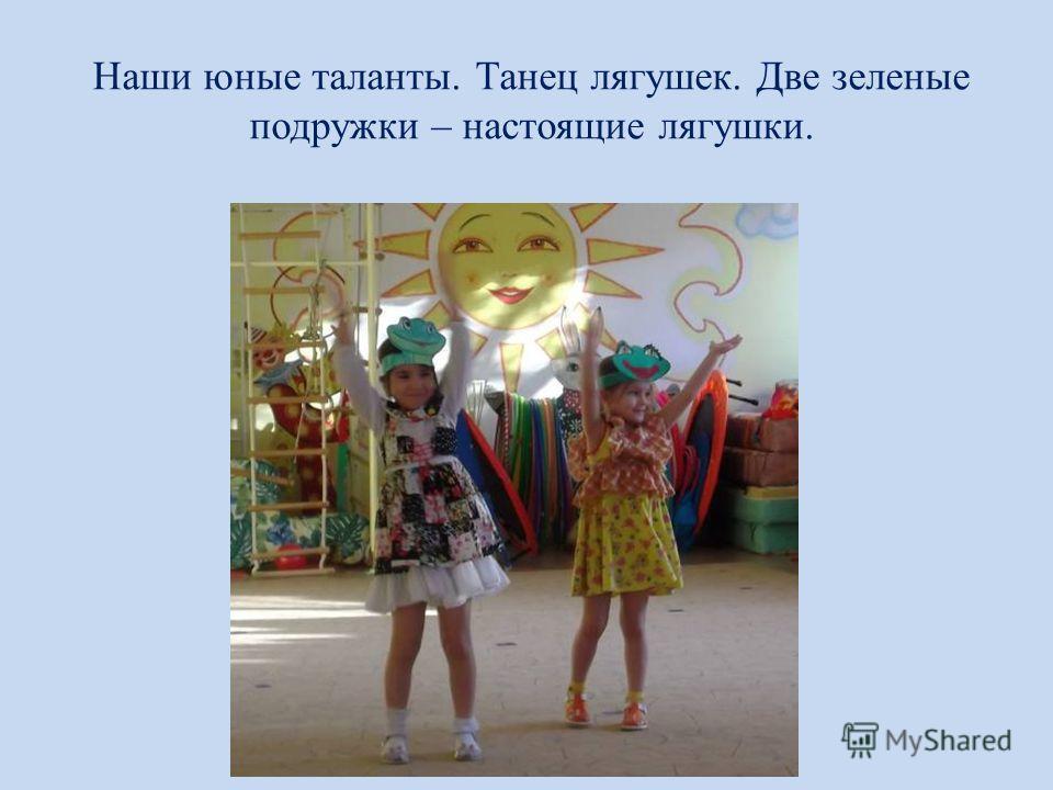 Наши юные таланты. Танец лягушек. Две зеленые подружки – настоящие лягушки.
