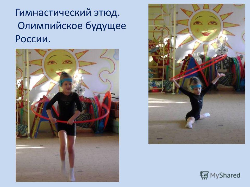Гимнастический этюд. Олимпийское будущее России.