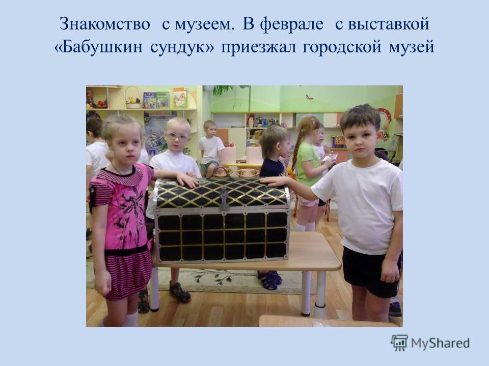 Знакомство с музеем. В феврале с выставкой «Бабушкин сундук» приезжал городской музей