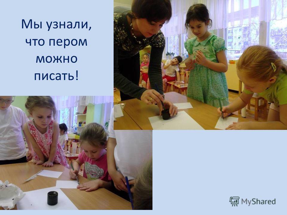 Мы узнали, что пером можно писать!