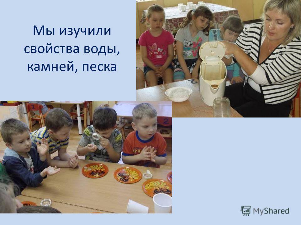 Мы изучили свойства воды, камней, песка