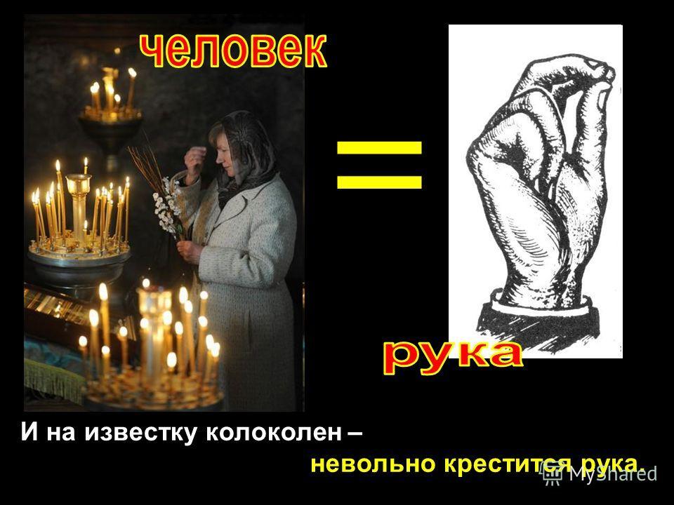 И на известку колоколен – невольно крестится рука.