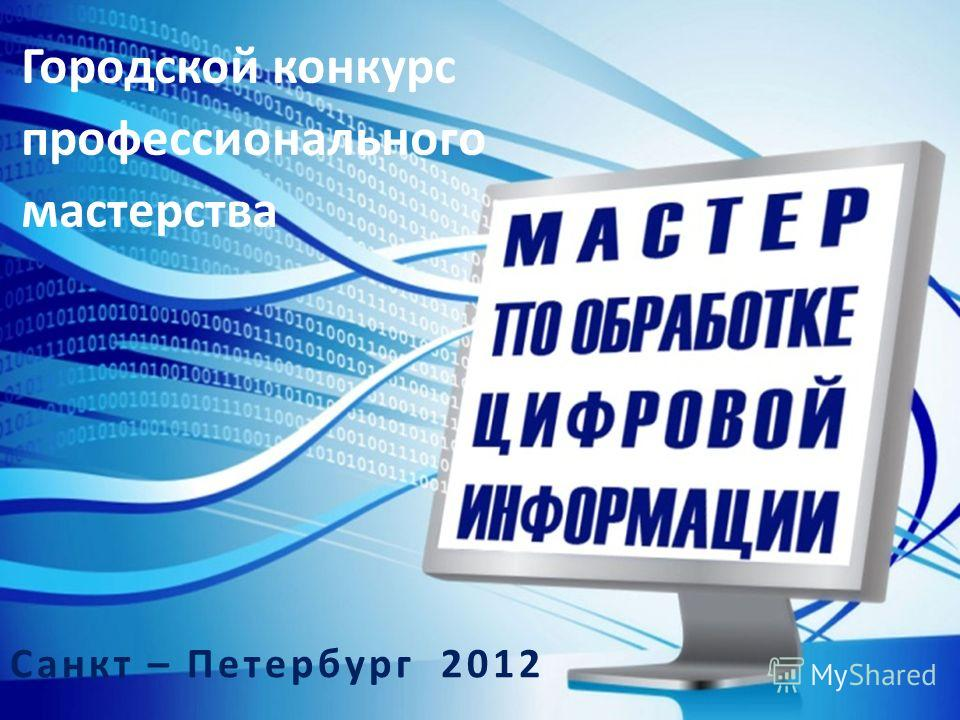 Санкт – Петербург 2012 Городской конкурс профессионального мастерства