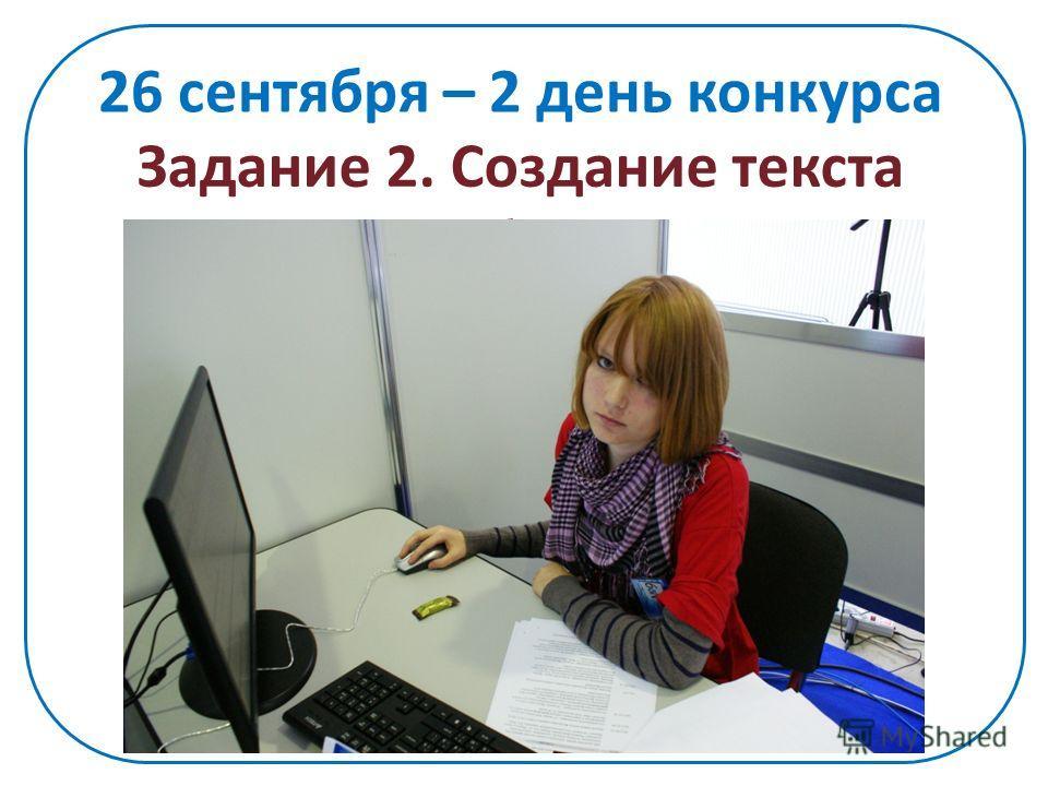 26 сентября – 2 день конкурса Задание 2. Создание текста по образцу