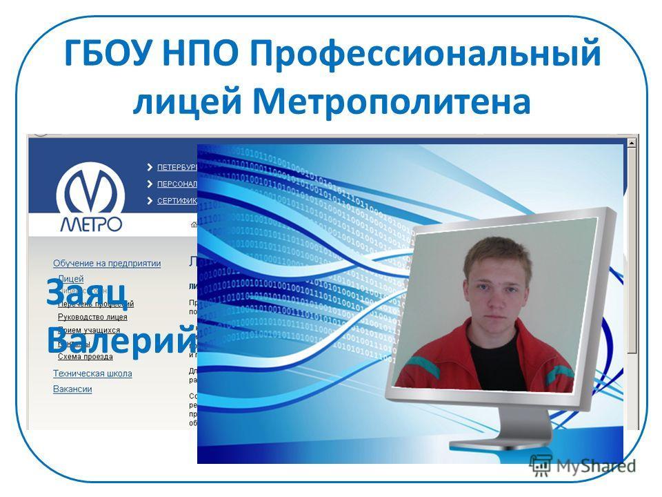ГБОУ НПО Профессиональный лицей Метрополитена Заяц Валерий