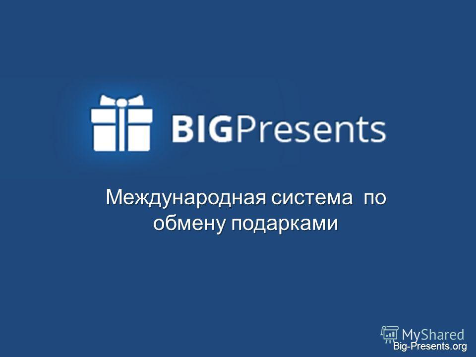 Big-Presents.org Международная система по обмену подарками