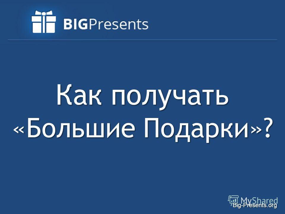 Big-Presents.org Как получать «Большие Подарки»?