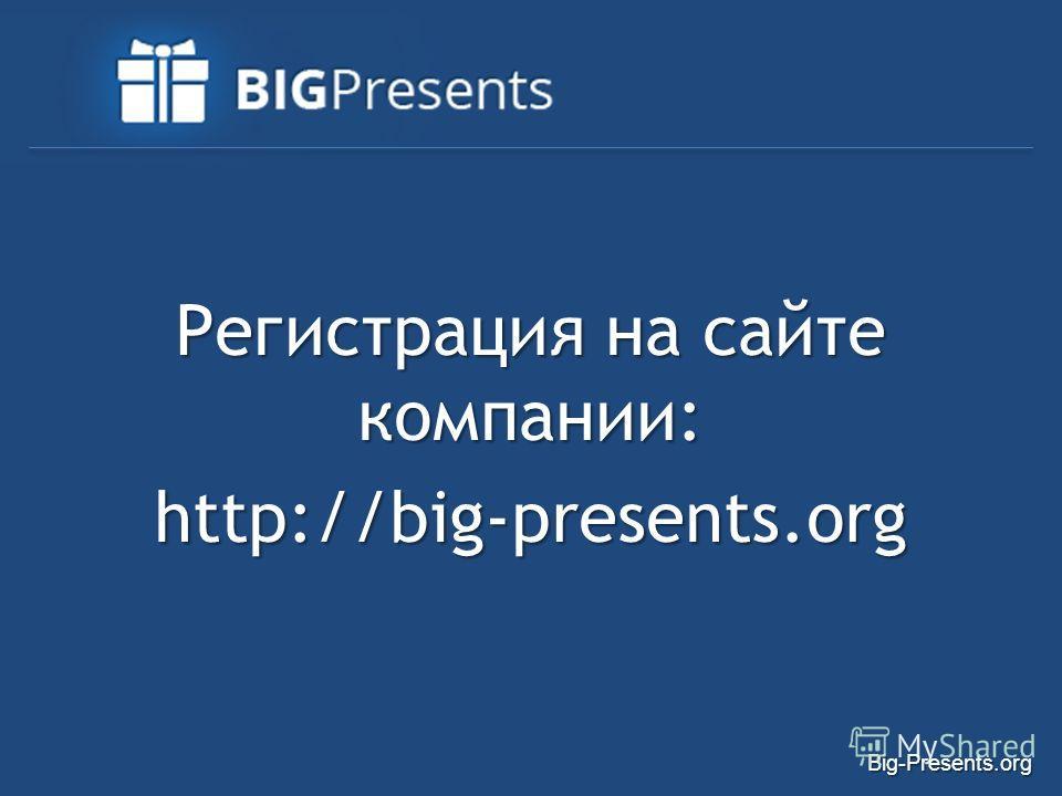 Big-Presents.org Регистрация на сайте компании: http://big-presents.org