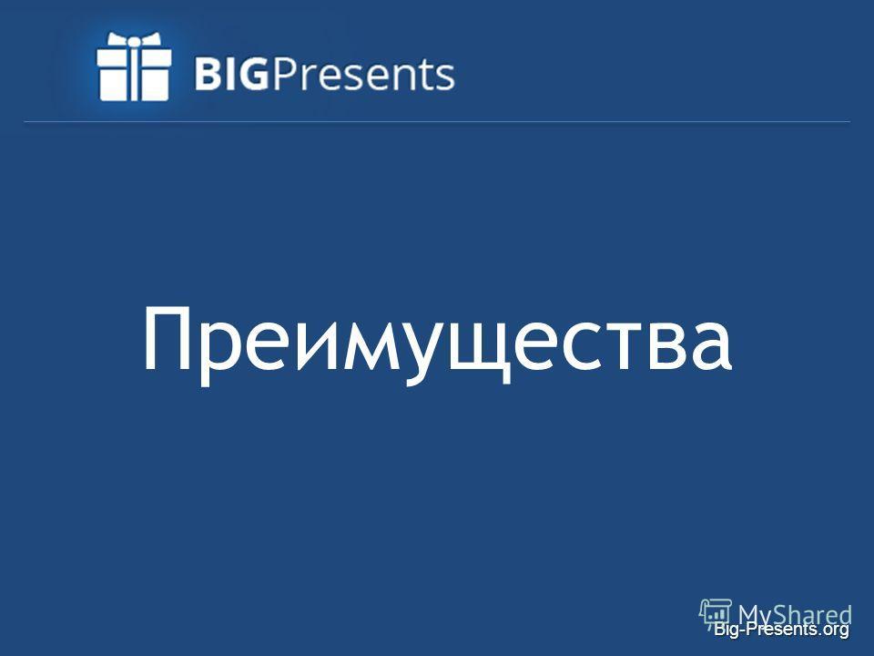 Big-Presents.org Преимущества