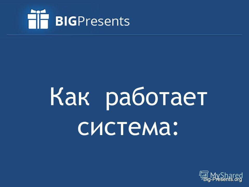 Big-Presents.org Как работает система:
