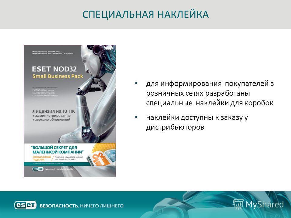 СПЕЦИАЛЬНАЯ НАКЛЕЙКА для информирования покупателей в розничных сетях разработаны специальные наклейки для коробок наклейки доступны к заказу у дистрибьюторов
