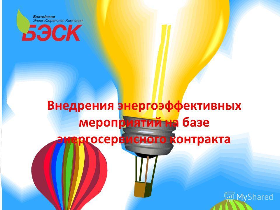 Внедрения энергоэффективных мероприятий на базе энергосервисного контракта