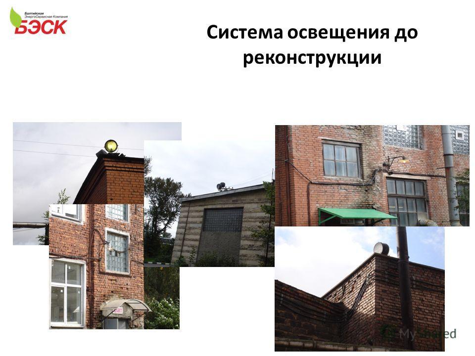 Система освещения до реконструкции