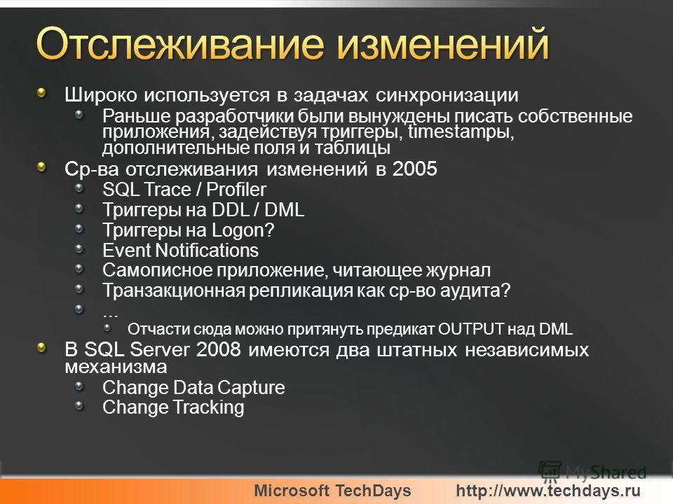 Широко используется в задачах синхронизации Раньше разработчики были вынуждены писать собственные приложения, задействуя триггеры, timestampы, дополнительные поля и таблицы Ср-ва отслеживания изменений в 2005 SQL Trace / Profiler Триггеры на DDL / DM
