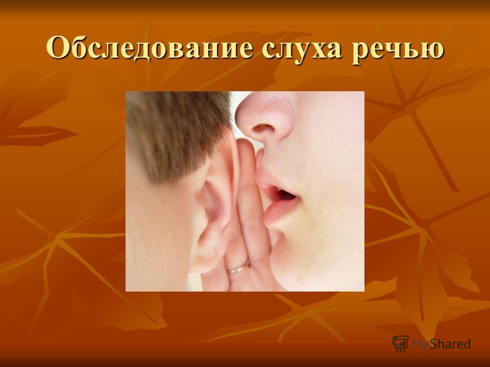 Обследование слуха речью