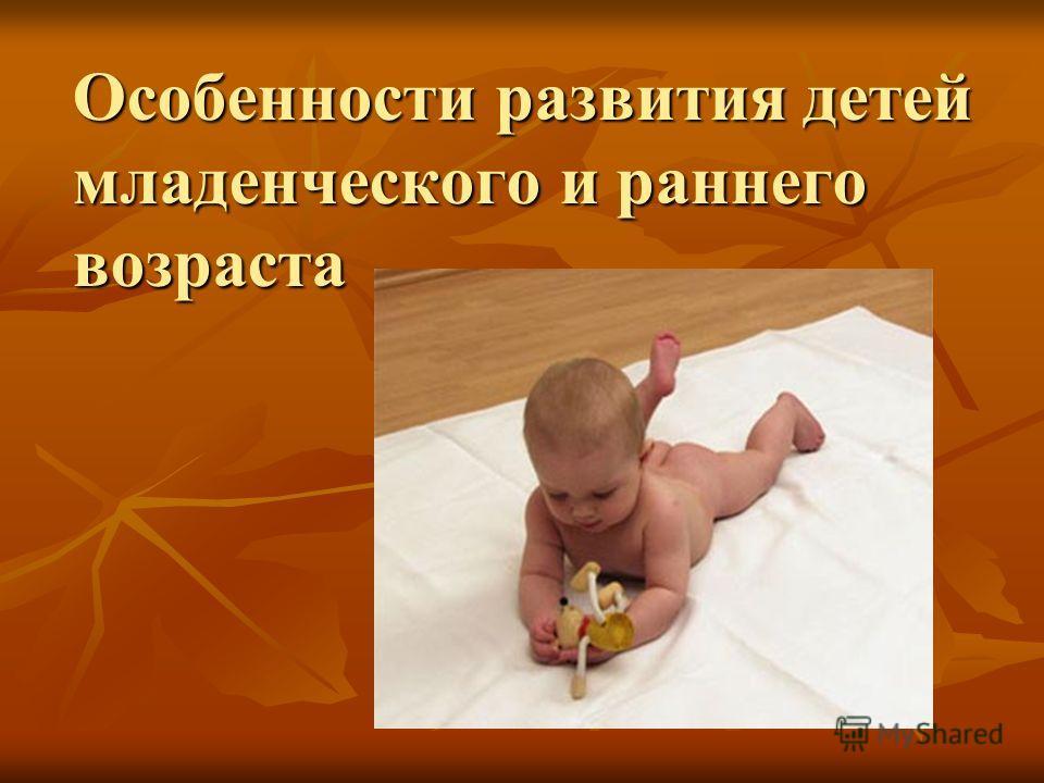 Особенности развития детей младенческого и раннего возраста
