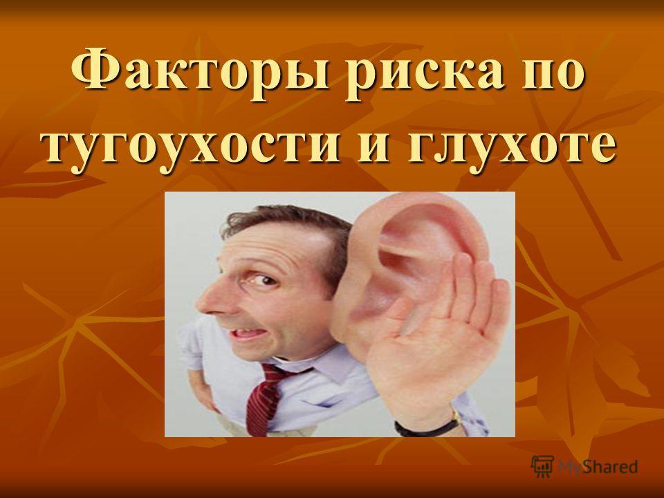 Факторы риска по тугоухости и глухоте