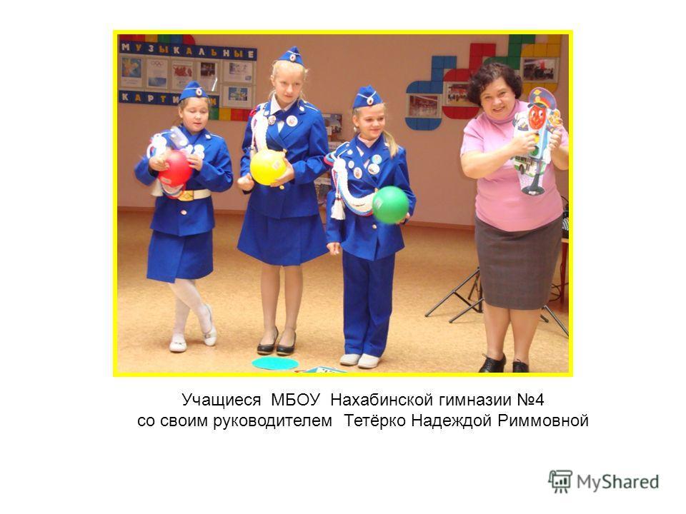 Учащиеся МБОУ Нахабинской гимназии 4 со своим руководителем Тетёрко Надеждой Риммовной