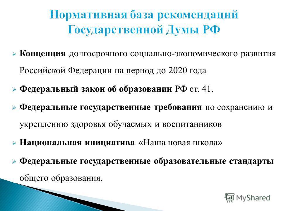Концепция долгосрочного социально-экономического развития Российской Федерации на период до 2020 года Федеральный закон об образовании РФ ст. 41. Федеральные государственные требования по сохранению и укреплению здоровья обучаемых и воспитанников Нац