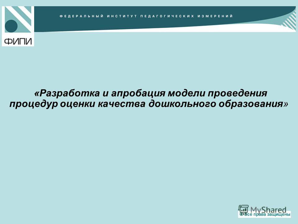 «Разработка и апробация модели проведения процедур оценки качества дошкольного образования»