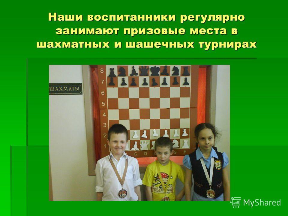 Наши воспитанники регулярно занимают призовые места в шахматных и шашечных турнирах