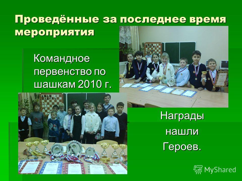 Проведённые за последнее время мероприятия НаградынашлиГероев. Командное первенство по шашкам 2010 г. Командное первенство по шашкам 2010 г.
