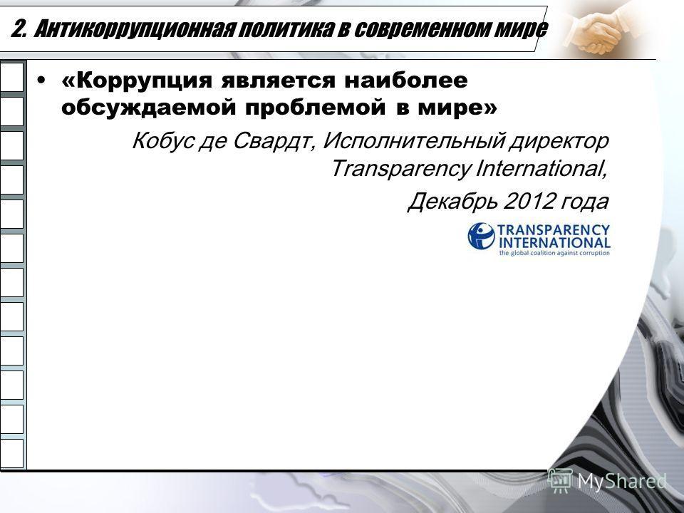 2. Антикоррупционная политика в современном мире «Коррупция является наиболее обсуждаемой проблемой в мире» Кобус де Свардт, Исполнительный директор Transparency International, Декабрь 2012 года