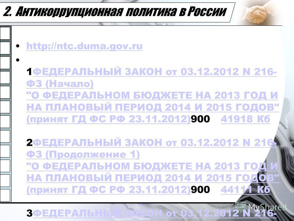 2. Антикоррупционная политика в России http://ntc.duma.gov.ru 1ФЕДЕРАЛЬНЫЙ ЗАКОН от 03.12.2012 N 216- ФЗ (Начало)
