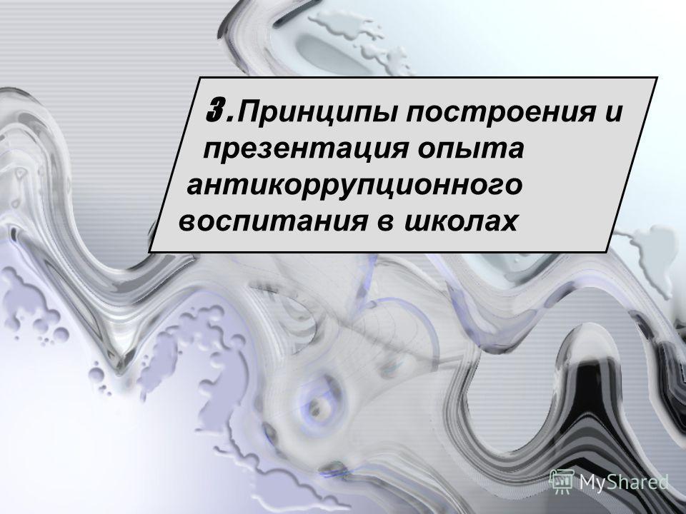 3. Принципы построения и презентация опыта антикоррупционного воспитания в школах