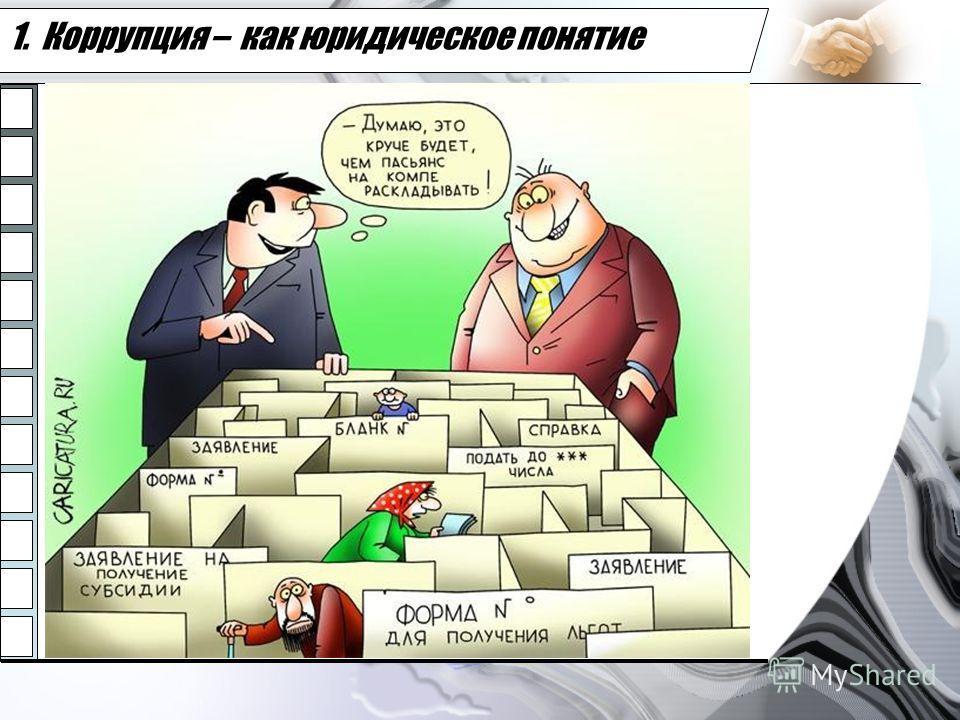 1. Коррупция – как юридическое понятие