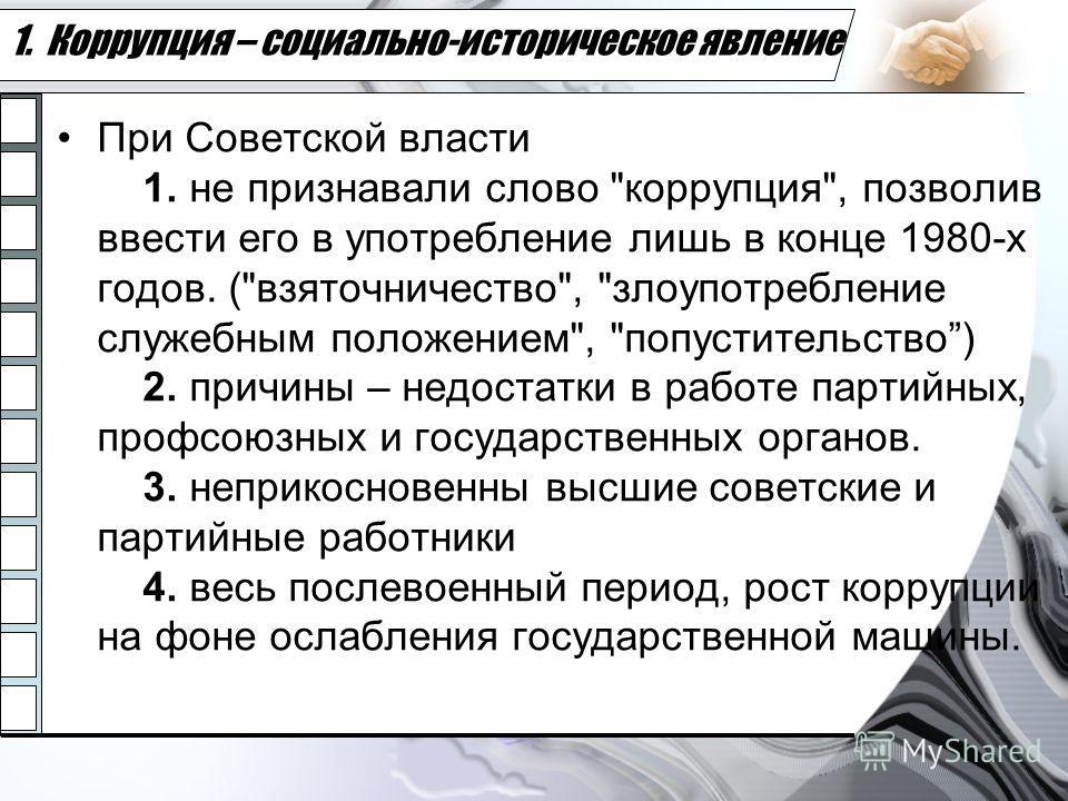 1. Коррупция – социально-историческое явление При Советской власти 1. не признавали слово