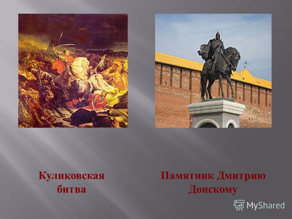 Куликовская битва Памятник Дмитрию Донскому