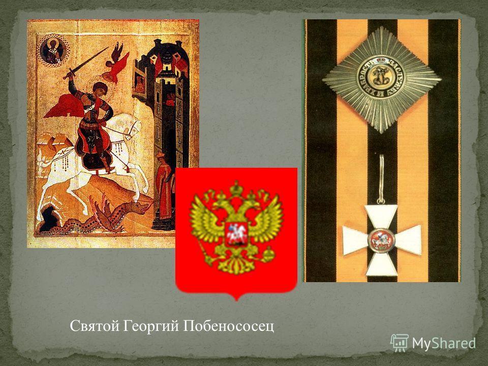 Святой Георгий Побенососец