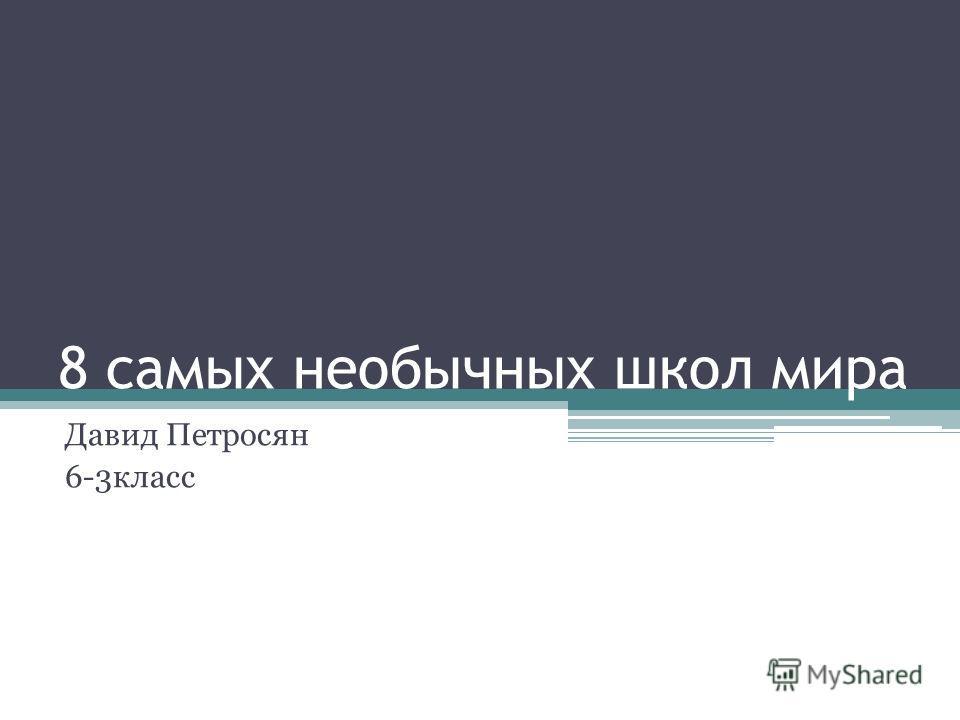 8 самых необычных школ мира Давид Петросян 6-3класс