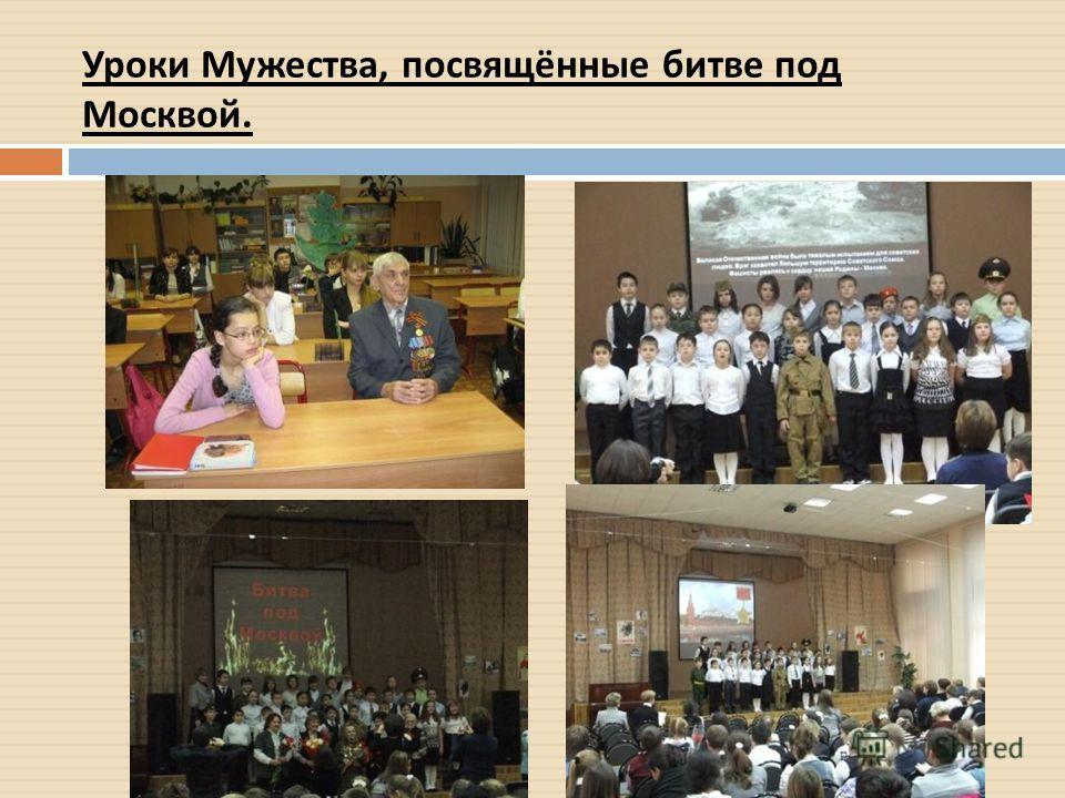 Уроки Мужества, посвящённые битве под Москвой.