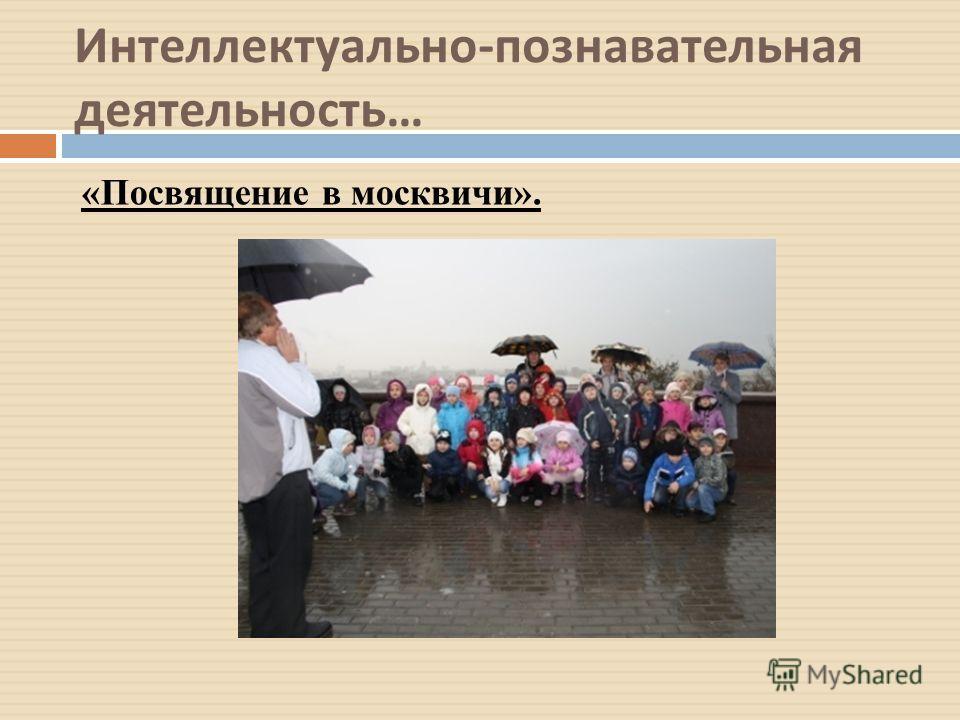 Интеллектуально-познавательная деятельность… «Посвящение в москвичи».
