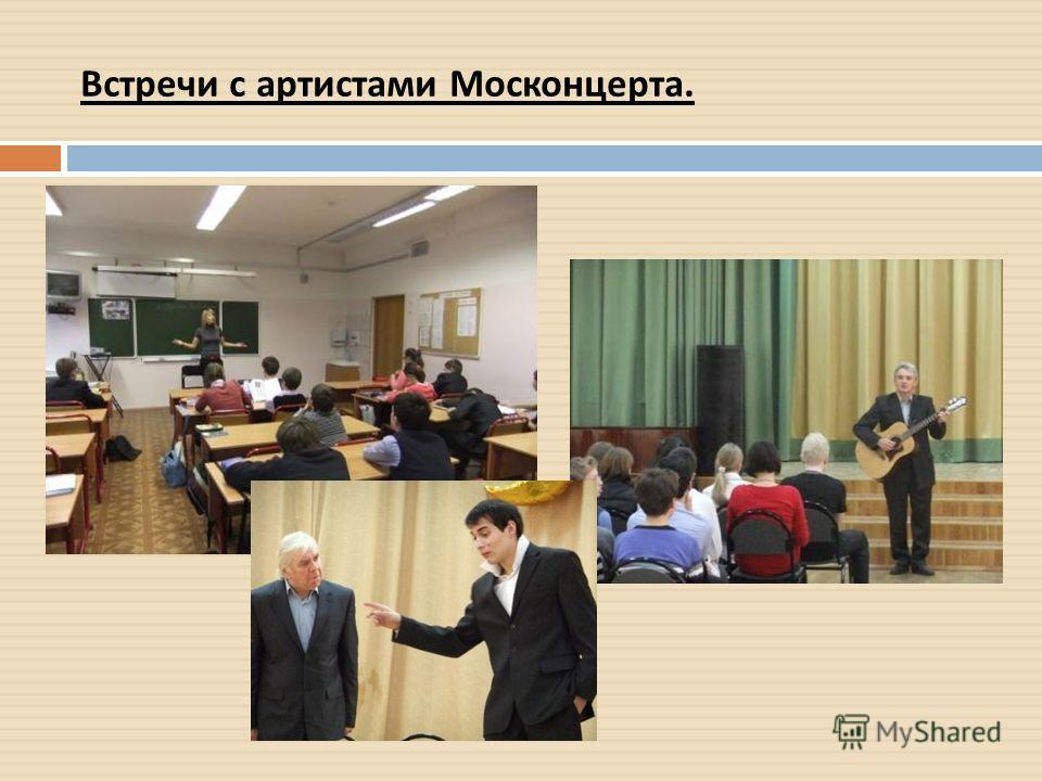 Встречи с артистами Москонцерта.