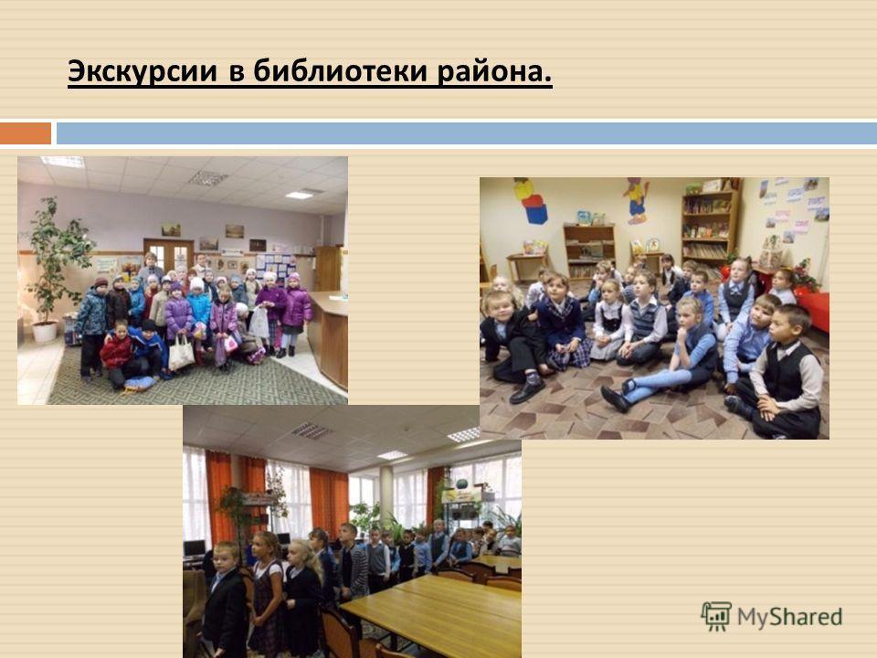 Экскурсии в библиотеки района.