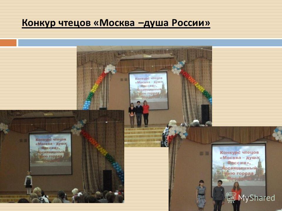 Конкур чтецов «Москва –душа России»