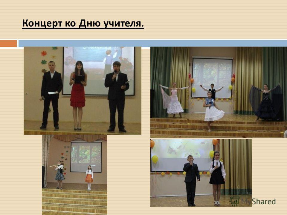 Концерт ко Дню учителя.
