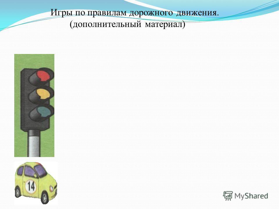 Игры по правилам дорожного движения. (дополнительный материал)