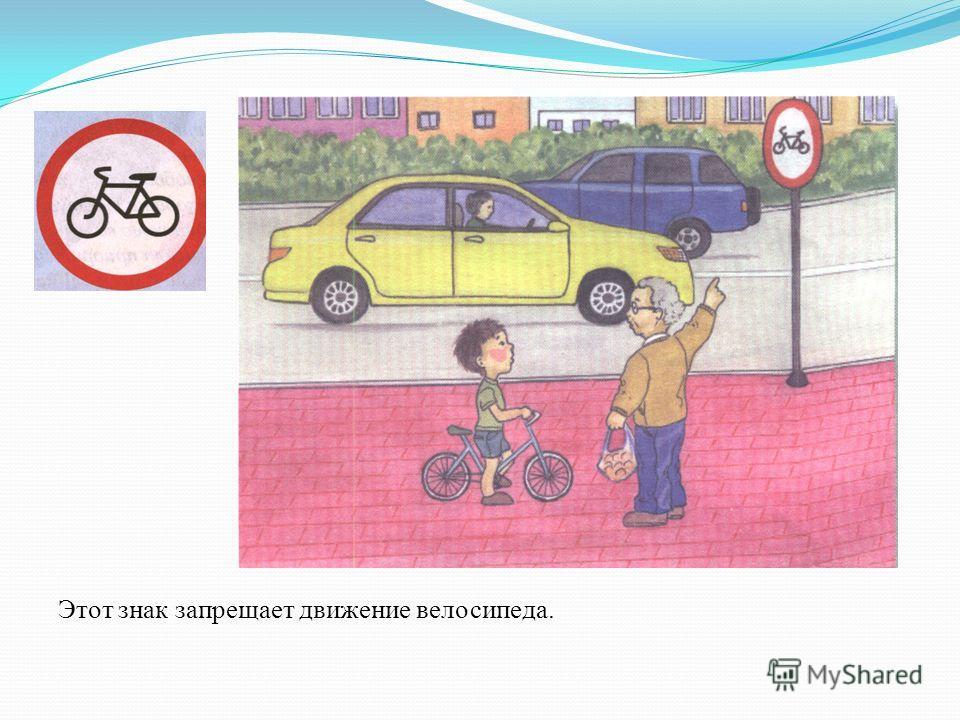 Этот знак запрещает движение велосипеда.