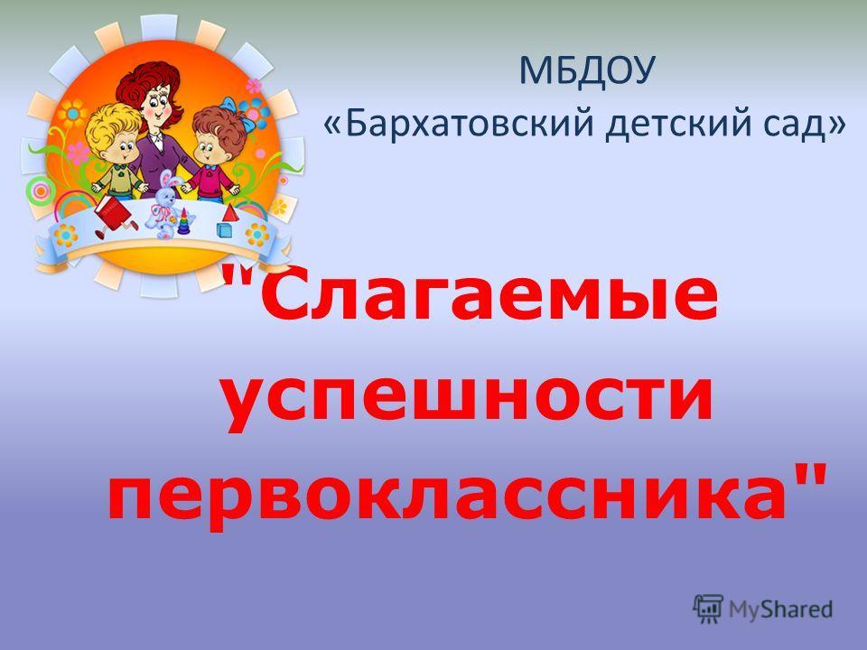 Слагаемые успешности первоклассника МБДОУ «Бархатовский детский сад»