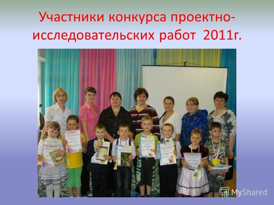 Участники конкурса проектно- исследовательских работ 2011г.