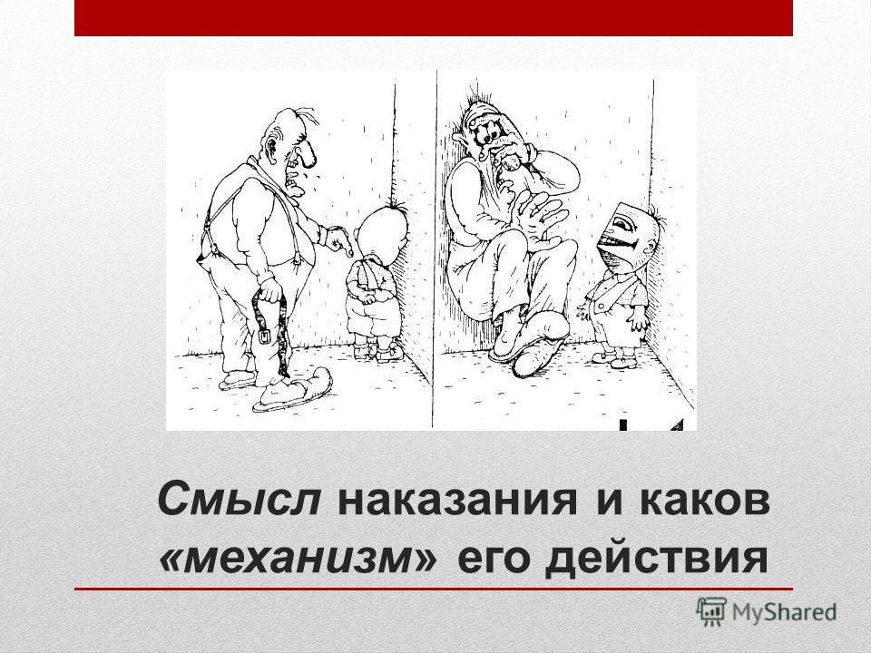 Смысл наказания и каков «механизм» его действия