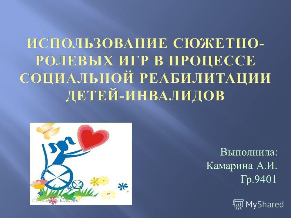 Выполнила : Камарина А. И. Гр.9401