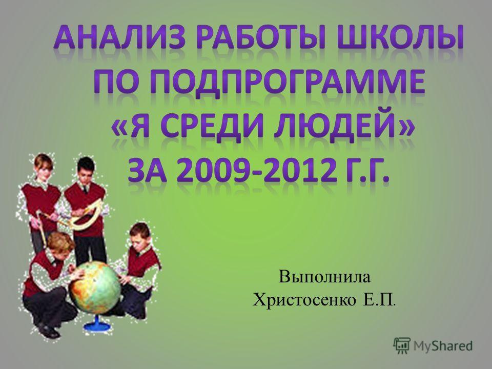 Выполнила Христосенко Е.П.